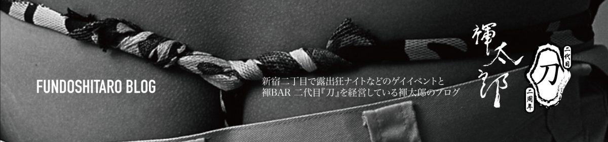 新宿二丁目でイベント(露出狂ナイト)と褌BAR「刀」とショットバー「VOX」を経営する褌太郎のブログ